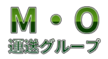 広島単身引越し&引越ゴミの片付け M・O運送グループ